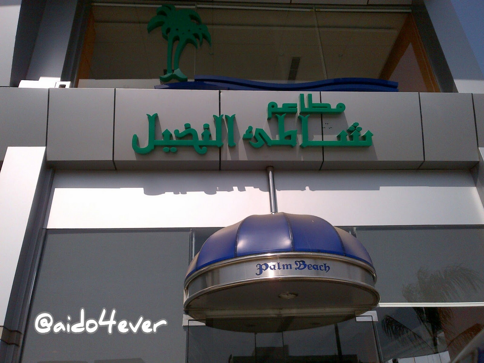 Aido Food Palm Beach 1976 Legend