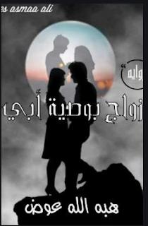رواية زواج بوصية أبي كاملة للتحميل pdf 2020