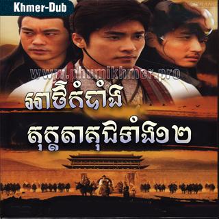 Athkambang Tokkata Kuch Tang 12 [Ep.01-10]
