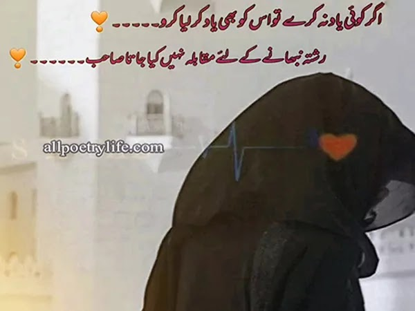 Sad Poetry, Urdu poetry, Sad Poetry In Urdu-2 Lines, Heart Touching Poetry, love Poetry, love poetry in urdu, best urdu poetry, romantic poetry in urdu, very sad poetry, Aager Koi Yaad Na kary To Is Ko Bi Yaad Kar Liya Karo, Rishta Nibhane Ke Liye Moqabla Nahi Kiya Jata Sahab,