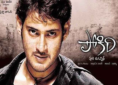 mahesh babu pokiri movie trivia unknown interesting facts in hindi