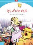 Omslag till Nazu u jadukar bacha, en av böckerna om landet Oz på pashto. På bilden syns flickan Dorothy och den konstgjorda mannen Ticktack.