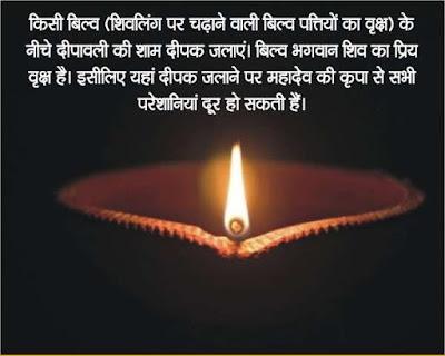 Deepawali Jyotish Upay Astrological Measure Diwali in Hindi