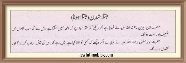 khwab mein mubtala hony ki tabeer urdu mein, Dreaming of getting involved in something in urdu ,