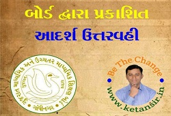 STD 10 SSC GUJARAT BOARD ADARSH UTTARVAHI