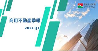 2021-Q1季報