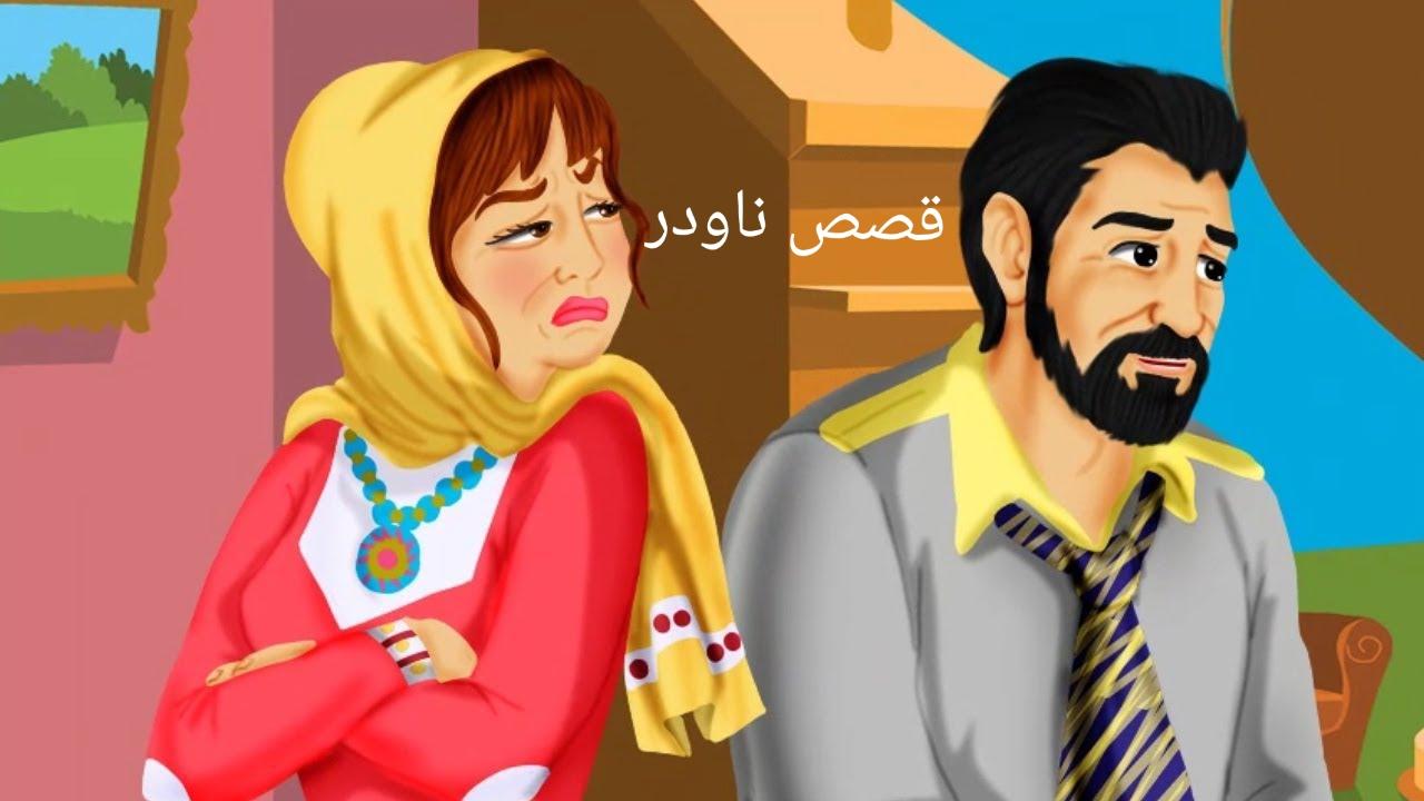 قصة دهاء قاضي حار بين زوجاته