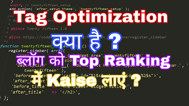 Tag Optimization Kya Hai in hindi- Search Engine Optimization Guide