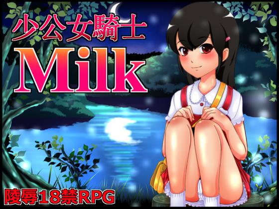 Girl Knight Milk [Shoku]