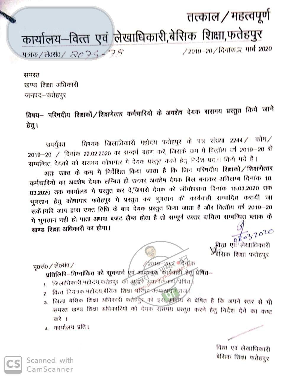 फतेहपुर : परिषदीय शिक्षकों/ कर्मचारियों के अवशेष देयक ससमय प्रस्तुत किए जाने के सम्बन्ध में।