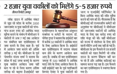 2000 युवा वकीलों को मिलेंगे पांच ₹5000 मिलेंगे  ,  Law Live. In,  Ashok Jangir LL. B,  Law News Hindi,  Supreme court  judgments 2020,