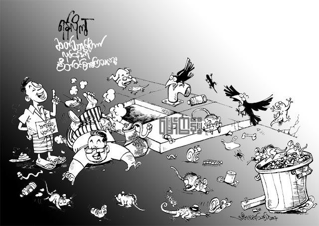 ရန္လုိကြၽဲ ● ဆတ္သားေျခာက္လုပ္ငန္းကုိ စိတ္ဝင္စားၾကသလား (သေရာ္စာ)