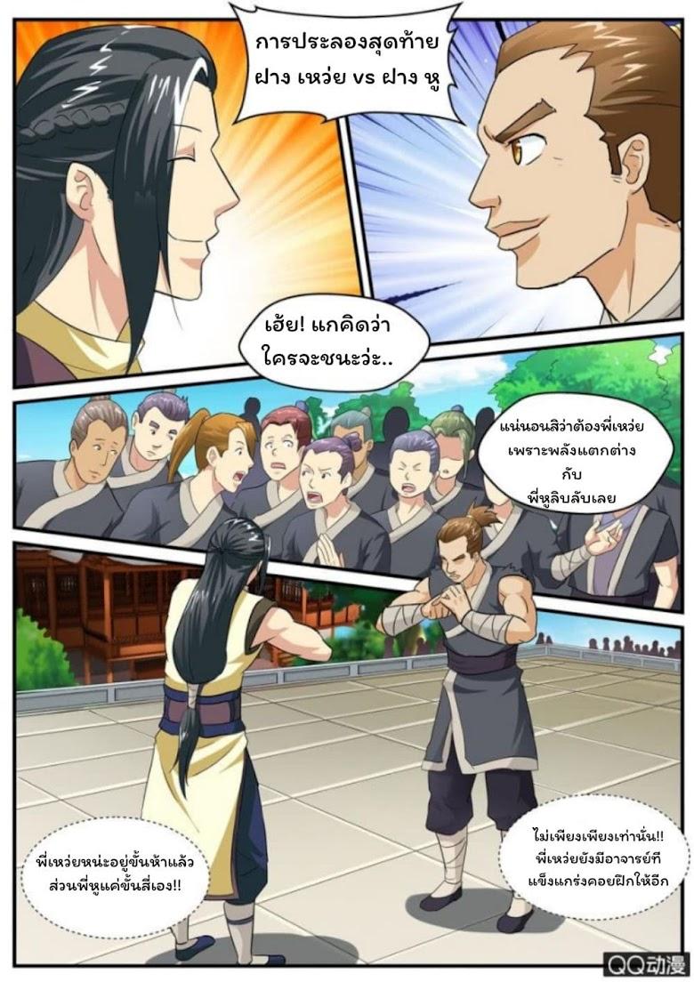 Greatest Sword Immortal - หน้า 30