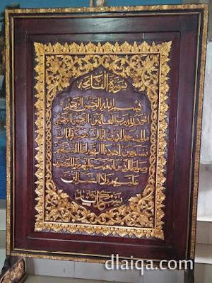 kaligrafi surat Al-Fatihah