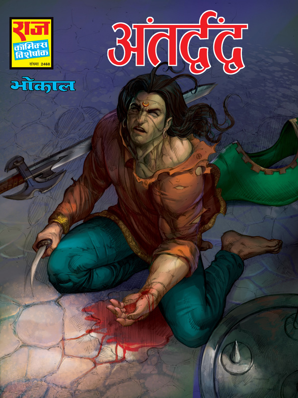 antardwand bhokal comics dwanload pdf
