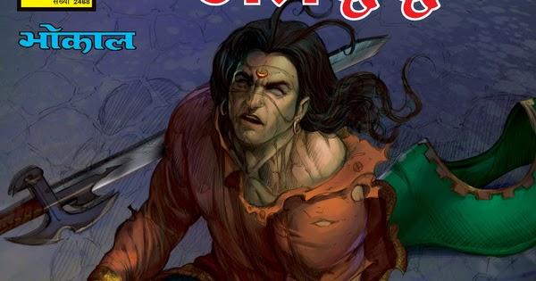 All raj comics dwnload blogspot in