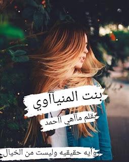 رواية بنت المنياوي بارت مجمع