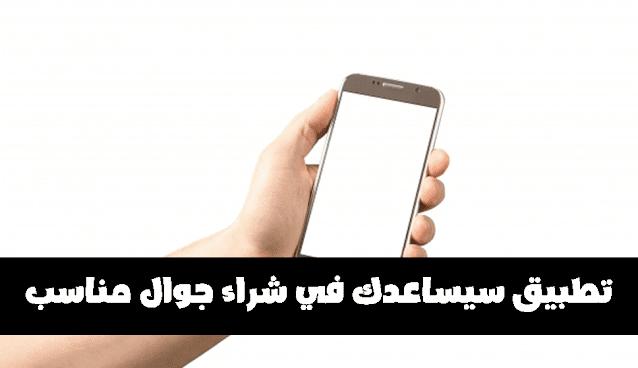 هاتف جديد