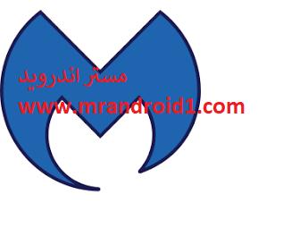 تحميل برنامج مالوير بايتس malwarebytes anti malware عربي 2020 مجانا للكمبيوتر  و للاندرويد و للماك