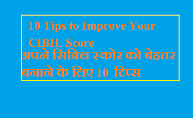 10 Tips To Improve Your CIBIL SCORE, Why CIBIL SCORE is Important for You