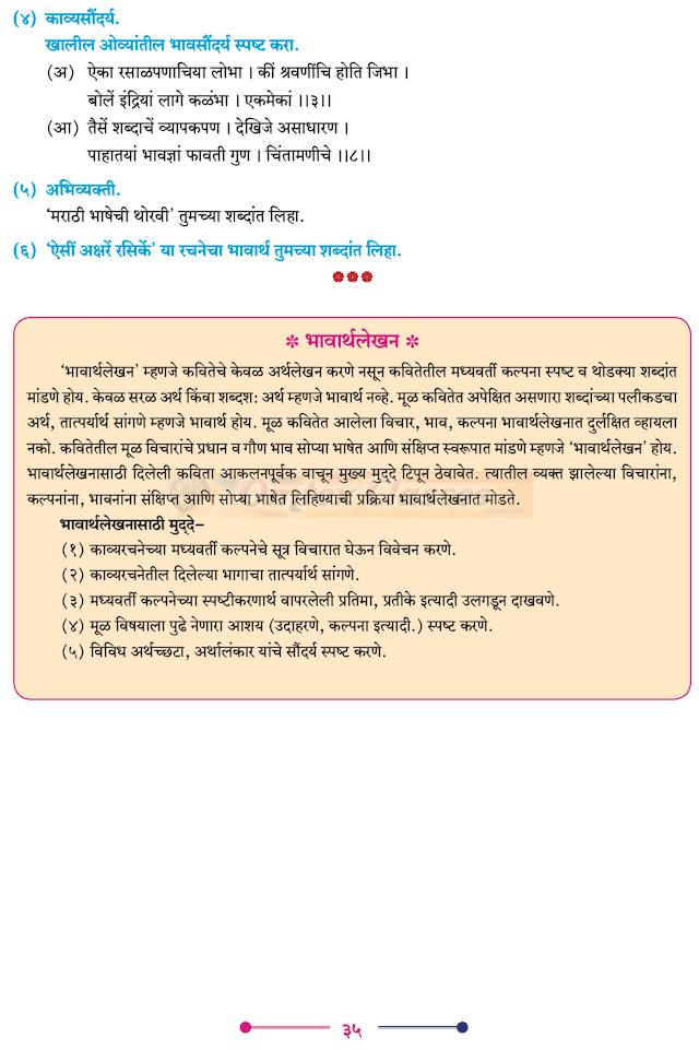 Chapter 8 - ऐसीं अक्षरें रसिके Balbharati solutions for Marathi