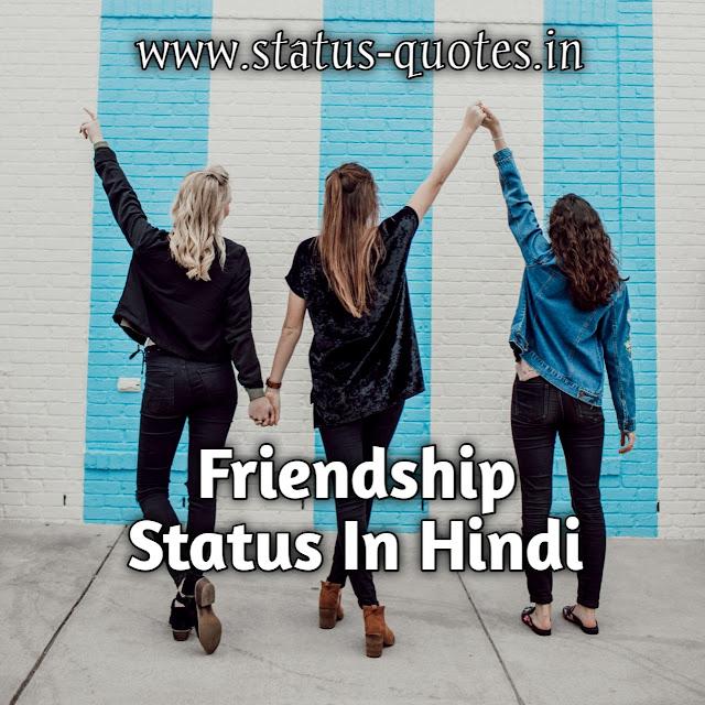 Friendship Status In Hindi   👍 दोस्ती 👌 दोस्ती 👍 स्टेटस 2021