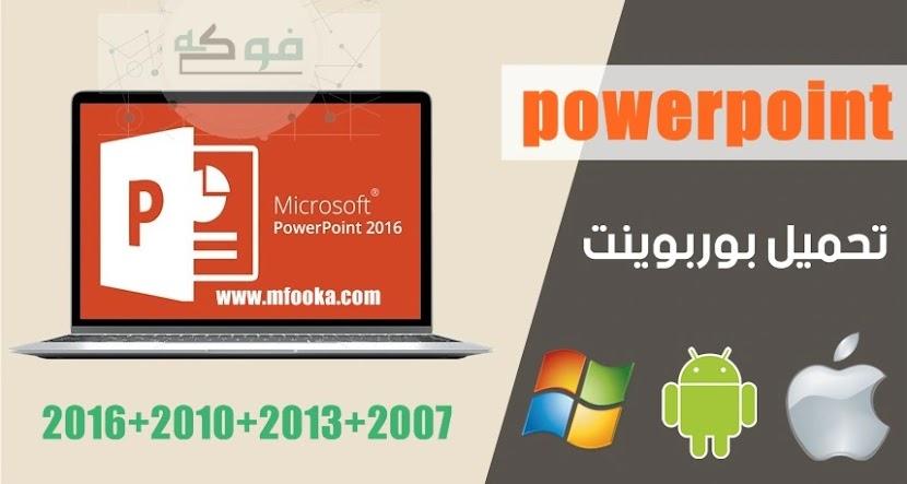 تحميل برنامج باور بوينت مجانا للكمبيوتر 2007، 2013