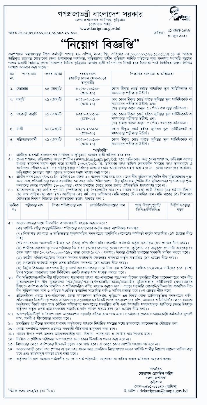 কুড়িগ্রাম জেলা প্রশাসকের কার্যালয়ে নিয়োগ বিজ্ঞপ্তি