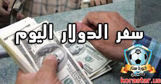 استقرار سعر الدولار اليوم في مصر الجمعة 13-3-2020 ارتفاع في سعر الدولار مقابل الجنيه المصري في البنوك والسوق السوداء