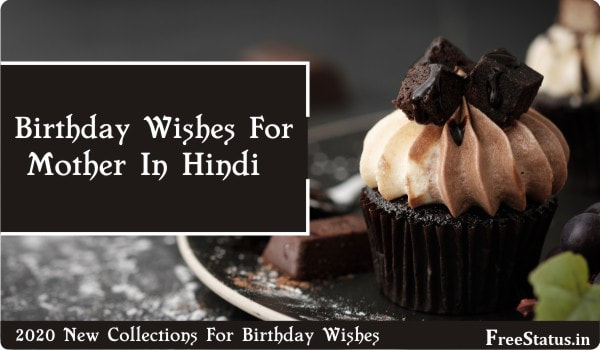 Birthday-Wishes-For-Mother-In-Hindi