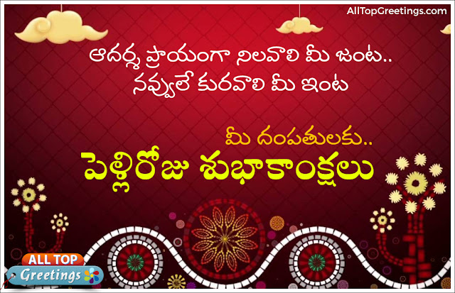Best Telugu Marriage Anniversary Greetings and Wishes