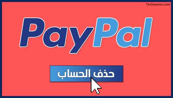 كيفية إغلاق حساب PayPal وحذفه نهائيًا | بالصور