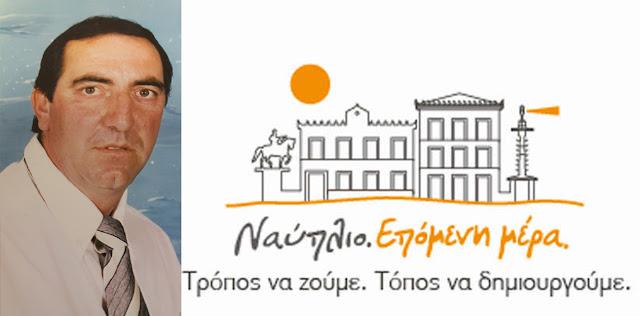 """Και ο Ιωάννης Μιχαλόπουλος με τον Δ. Κωστούρο και την παράταξη """"Ναυπλιο Επόμενη Μέρα"""""""