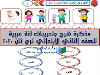 مذكرة لغة عربية للصف الثاني الابتدائي ترم ثان 2020