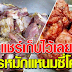 สูตรหมักแหนมซี่โครงหมูทำกินทำขาย ง่ายมากๆ ส่วนผสมน้อยมาก ( 2 วัน กินได้จร้า )