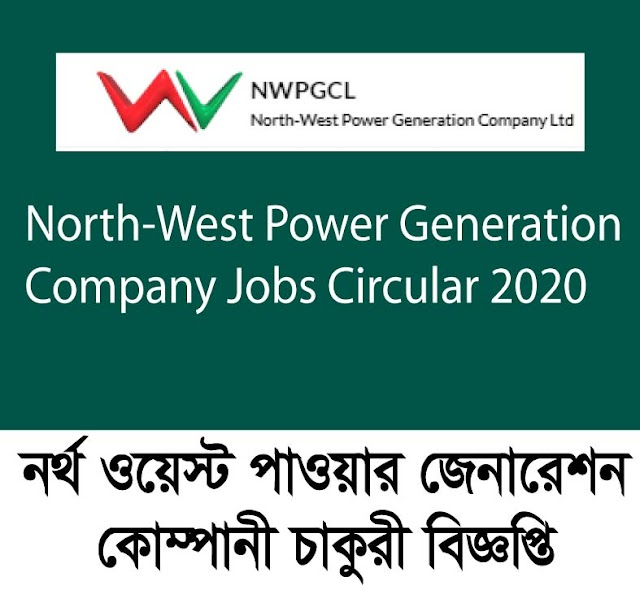 North West Power Generation Company Jobs Circular 2020