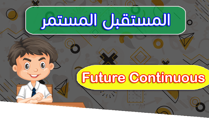 شرح مبسط لدرس المستقبل المستمر Future continuous - الأزمنة في اللغة الإنجليزية
