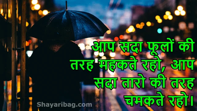 Good Night Messages Status in Hindi