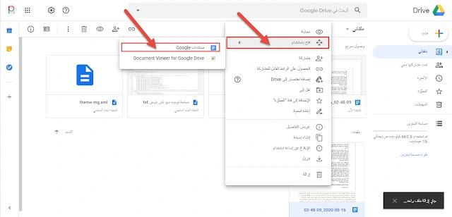 تحويل ملف PDF إلى Word باللغة العربية