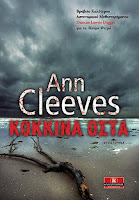 http://www.culture21century.gr/2017/03/kokkina-osta-ths-ann-cleeves-book-review.html