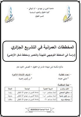 مذكرة ماستر: المخططات العمرانية في التشريع الجزائري (دراسة في المخطط التوجيهي للتهيئة والتعمير ومخطط شغل الأراضي) PDF