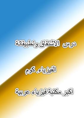 كتاب قواعد الاشتقاق وتطبيقاته مع الامثلة المحلولة pdf تحميل مباشر