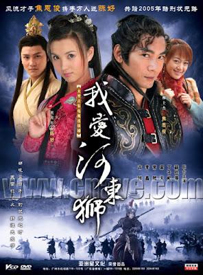 Poster phim: Tôi Yêu Sư Tử Hà Đông (USLT) 2006