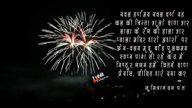 New Year Hindi Poem