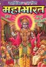 mahabharat pdf