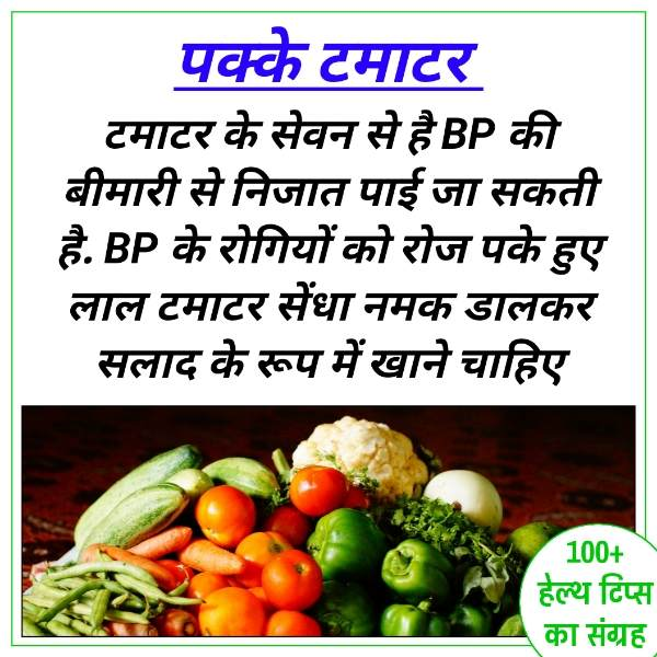 Natural Health Tips in Hindi 14 | हिंदी हेल्थ टिप्स का बहोत ही उपयोगी संग्रह