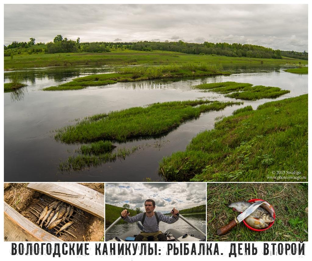 Вологодские каникулы: Рыбалка. День второй