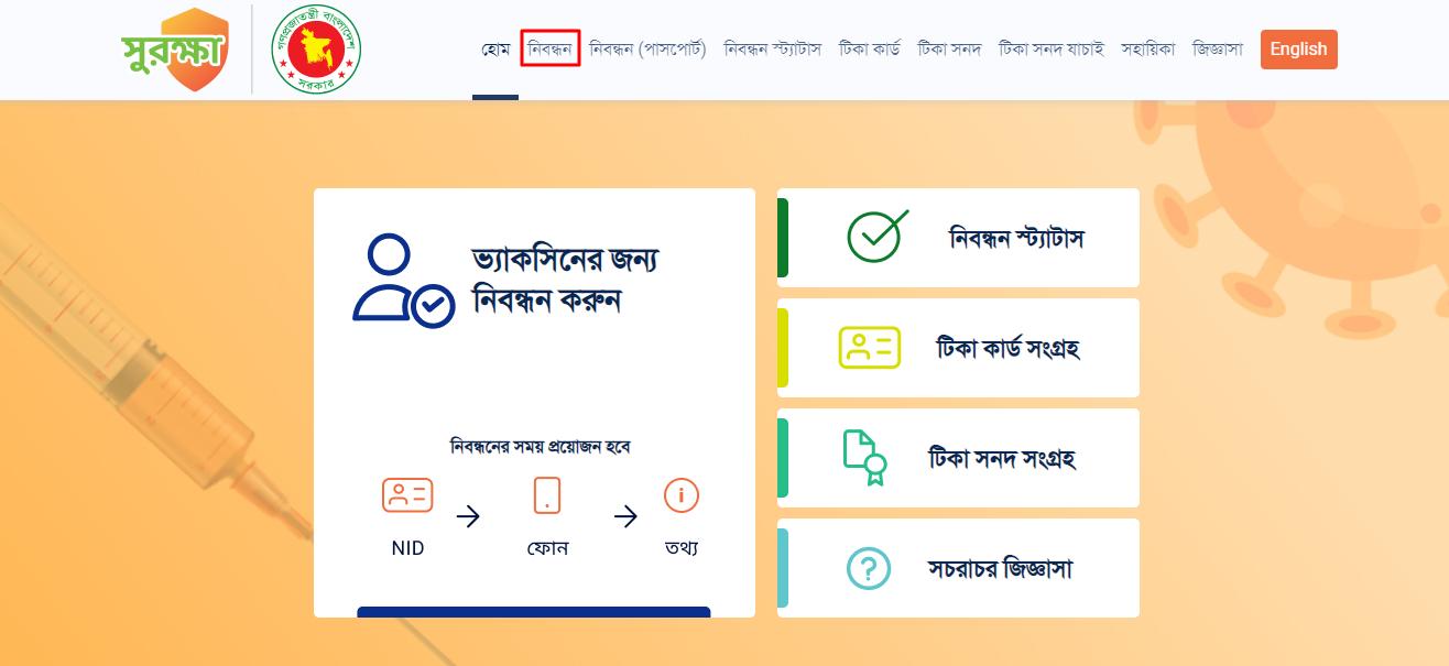 NU COVID Vaccine Registration - surokkha.gov.bd