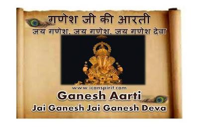 Jai Ganesh Jai Ganesh deva - Ganesh Aarti