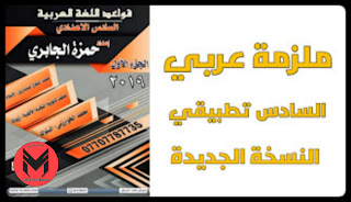 تحميل ملزمة قواعد اللغة العربية للصف السادس التطبيقي 2020 النسخة الجديدة أ.حمزة الجابري